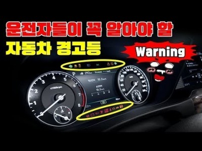 [초보운전탈출] ♥ Warning! 운전자라면 꼭 알아야할 자동차 경고등과 그 의미 ㅣ 미남의운전교실