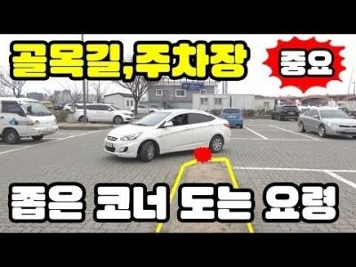 [초보운전탈출] ♥ 좁은 골목길,주차장 코너돌때 안전하게 회전하는 방법! ㅣ 골목길 운전요령 ㅣ 미남의운전교…
