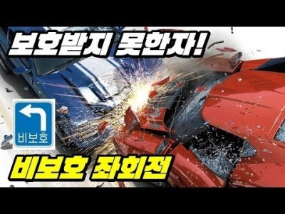 [초보운전탈출] ♥ 비보호 좌회전을 아십니까? ㅣ 꼭 알아두어야할 규칙 ㅣ 미남의운전교실