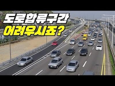 [초보운전탈출] ♥ 합류구간 진입은 어떻게 해야 잘할수 있을까? ㅣ 미남의운전교실