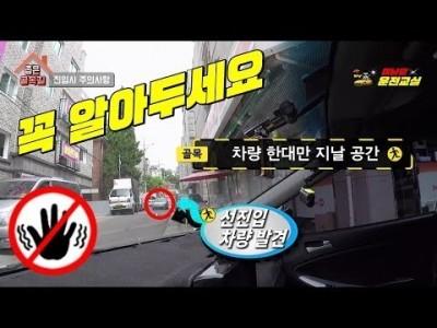 [초보운전탈출] ♥ 골목길 진입전 꼭 확인해야될 사항 ㅣ 미남의운전교실