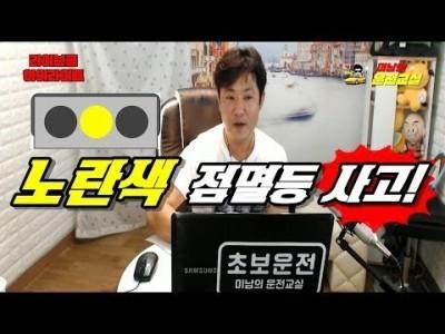 [라이브콜 하이라이트] ♥ 노란색점멸등 교차로사고? / 엔진오일 교환시기 / 미남의운전교실