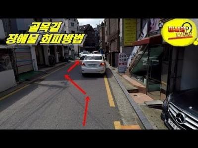[초보운전탈출] ♥ 골목길 장애물 피해가는 방법 / 미남의운전교실