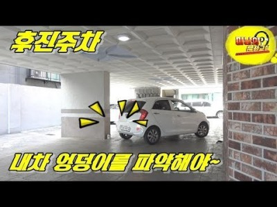 [초보운전탈출] ♥ 후진주차시 차량 뒷 꽁무니를 꼭 생각해주세요 / 미남의운전교실