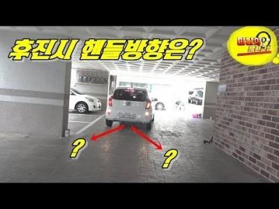 [초보운전탈출] ♥ 후진주차시 핸들을 어디로 꺽어야될지 헷갈리시죠? / 미남의운전교실