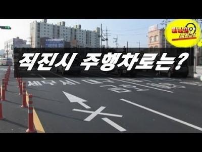 [초보운전탈출] ♥ 시내도로에서의 직진시 가장 좋은 차선선택은? / 미남의운전교실