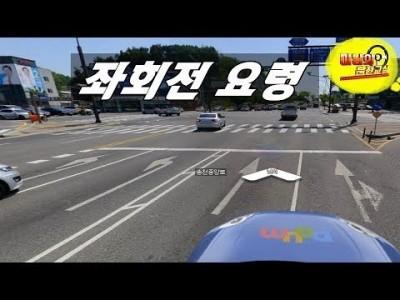 [초보운전탈출] ♥ 쉬운듯 어려운 좌회전 이것만은 꼭 알고가세요 / 미남의운전교실