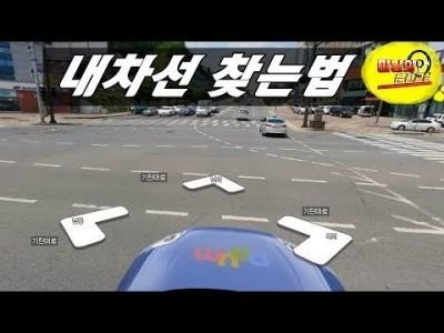 [초보운전탈출] ♥ 교차로지나 내차선을 찾기 어려우시죠? / 직진 내차로 찾는법 / 미남의운전교실