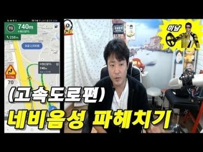 [초보운전탈출] ♥ 네비음성 파헤치기 (고속도로편) / T맵 / 알면 쉬워요 / 미남의운전교실