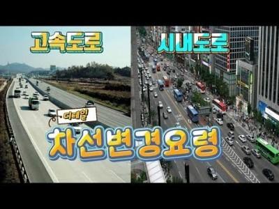 [초보운전탈출] ♥ 빠른 고속도로, 느린 시내도로 차선변경은 어떻게? / 미남의운전교실