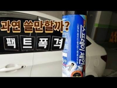 [자동차용품] ♥ 겨울철 눈길에서 미끄러지지 않는 제품? / 스프레이체인 / 미남의운전교실