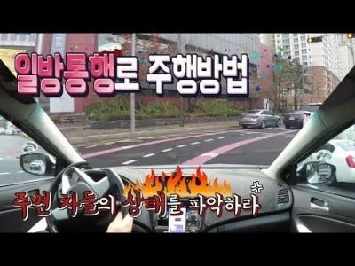 [초보운전탈출] ♥ 목동 일방통행로 주행방법 / 좌회전 여러개 차선주행 / 미남의운전교실