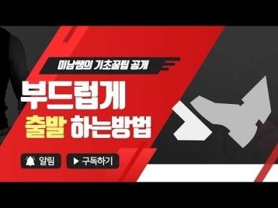[초보운전탈출] ♥ smooth 하게 출발하는 엑셀밟는 꿀팁 공개 / 미남의운전교실