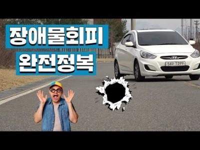[초보운전탈출] ♥ 도로에 갑작스런 장애물 과연 어떻게 피해나가야 할까요?? / 미남의운전교실