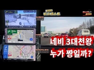 [초보운전탈출] ♥ 네비게이션 3대천왕 T맵 카카오네비 아틀란 비교체험 / 미남의운전교실