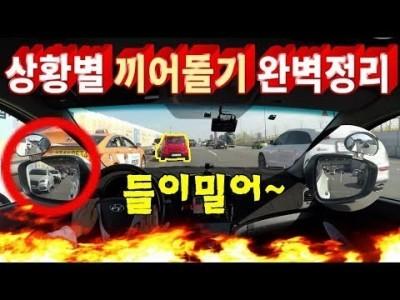 [초보운전탈출] ♥ 상황별 끼어들기(차선변경) 요령및 팁 / 차선변경잘하는법 / 미남의운전교실