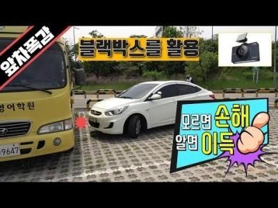 [초보운전탈출] ♥ 앞차폭감을 잡을수있는 블랙박스 활용 꿀팁 대공개 / 미남의운전교실