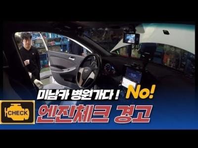 [초보운전탈출] ♥ 병원으로 간 미남카 엔진체크 경고등이? / 미남의운전교