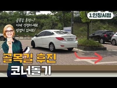 [초보운전탈출] ♥ 좁은길 후진으로 코너를 돌아야할때 / 미남의운전교실