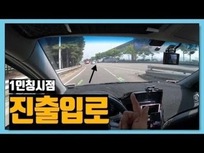 [초보운전탈출] ♥ 도로의 진출입로 잘 통과하는 요령은? / 미남의운전교실