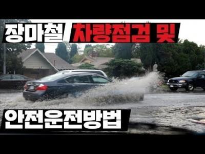 [초보운전탈출] ♥ 장마철 비오는날 차량점검 및 안전운전요령 / 미남의운전교실