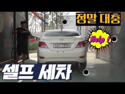 [초보운전탈출] ♥ 셀프세차 이용방법및 가성비 궁금하시죠.? 대충 해봤습니다. / 미남의운전교실