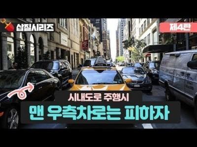 [초보운전 삽질 시리즈] ♥ 4탄 시내주행할때  맨 우측 도로는 가지마라? / 미남의운전교실