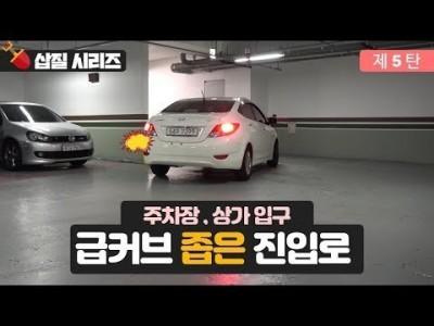 [초보운전 삽질시리즈] ♥ 5탄 좁은 급커브 진입로 회전방법? / 잘못하면 낑겨요 / 미남의운전교실