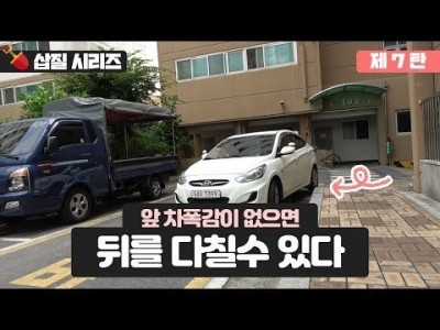 [초보운전 삽질시리즈] ♥ 7탄 앞 차폭감이 없어서 뒤를 박아요 / 미남의운전교실