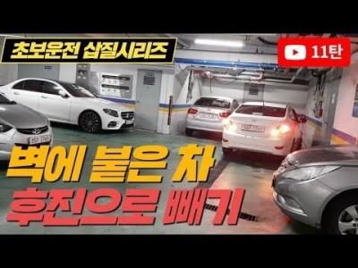 [초보운전 삽질시리즈] ♥ 벽쪽 가까이 붙어있는 차량 후진으로 빼기 / 미남의운전교실