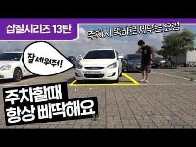 [초보운전 삽질시리즈] ♥ 13탄 주차를하면 꼭 삐딱하게 세워져요 / 미남의운전교실