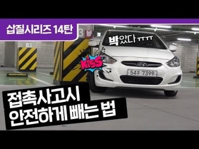 [초보운전 삽질시리즈] ♥ 14탄 접촉사고시 가장 안전하게 빼는법 / 미남의운전교실