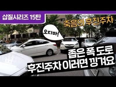[초보운전 삽질시리즈] ♥ 15탄 폭이 좁은 도로 후진주차하다. 낑기지 말아요 / 미남의운전교실