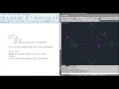 [AutoCAD 2D Basic 4강] 각도를 이용한 선그리기,OSNAP활용
