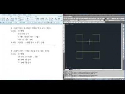 [AutoCAD 2D Basic 7강] 원 그리기(Circle) 6가지방법