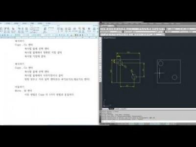 [AutoCAD 2D Basic 9강] 복사하기(Copy),이동하기(Move)