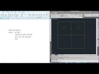 [AutoCAD 2D Basic 11강] 대칭복사(Mirror).