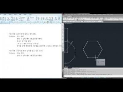 [AutoCAD 2D Basic 16강] 정다각형(Polygon),호그리기(Arc),타원그리기(Ellipse…