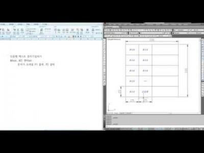 [AutoCAD 2D Basic 24강] 문자기입(Text)하기