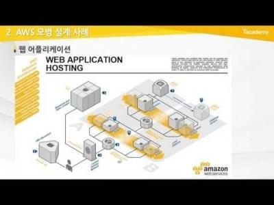 AWS Essential 12강 AWS 설계 방안