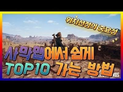 [배틀그라운드 공략] ※솔큐강의※ 사막맵에서 쉽게 TOP10 가는방법 BATTLEGROUNDS/PUBG/배그…