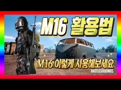 [배틀그라운드] M16 활용법 !! M16 이렇게 사용해보세요 BATTLEGROUNDS/PUBG/배그[핫스T…