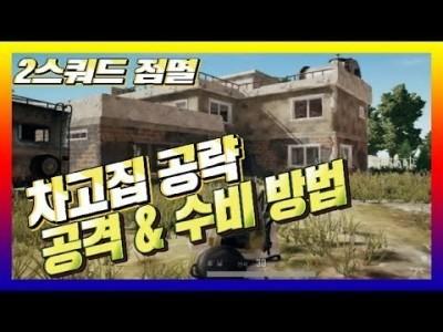 [배틀그라운드 공략] 차고집 공략 !! 공격&수비 플레이 방법 BATTLEGROUNDS/PUBG/배그[핫스T…