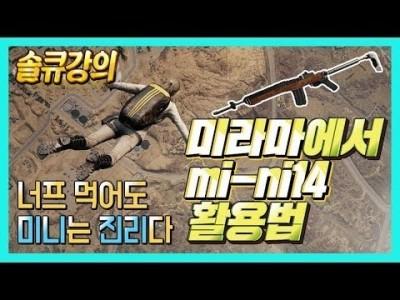 [배틀그라운드 공략] ※솔큐강의※ 미라마에서 Mini14 활용법 !! 미니 너프먹어도 진리다 BATTLEGR…