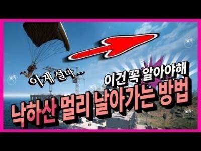 [배틀그라운드 공략] 낙하산 멀리 날아가는 방법&비법 이건 꼭 알아야합니다