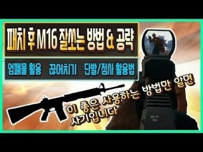 [배틀그라운드 공략] 패치후 M16 잘쏘는 방법&꿀팁 엄폐물활용+끊어치기+점사/단발 활용법 BATTLEGRO…