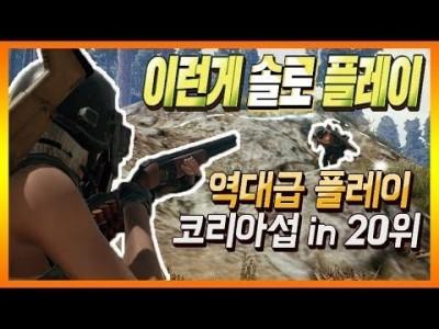 ※역대급 레전드※ 솔로플레이 !! 코리아섭 KR섭 in 20위 l 배틀그라운드 핫스