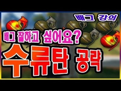 [배틀그라운드 공략] ※배그 강의※ 배그 잘하고 싶어요? 꿀팁 대방출 !! 수류탄 잘던지는 방법