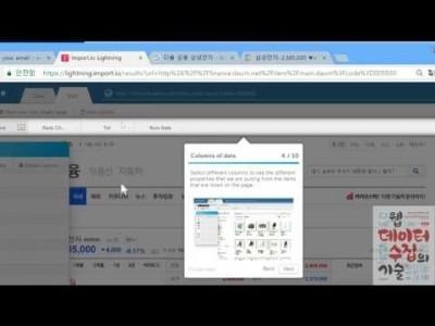 웹데이터 수집의 기술08 import io