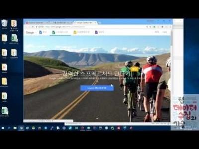 웹데이터 수집의 기술09 import io 구글스프레드시트 연동